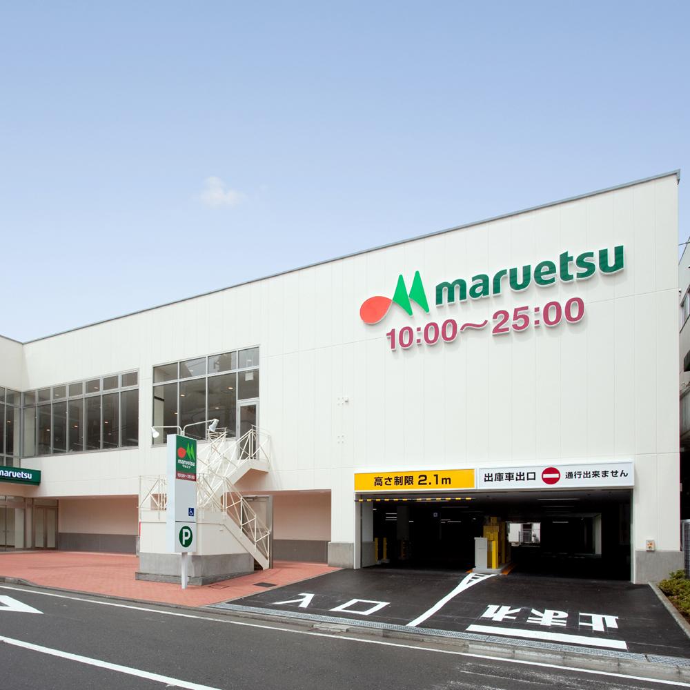 マルエツ 中山店