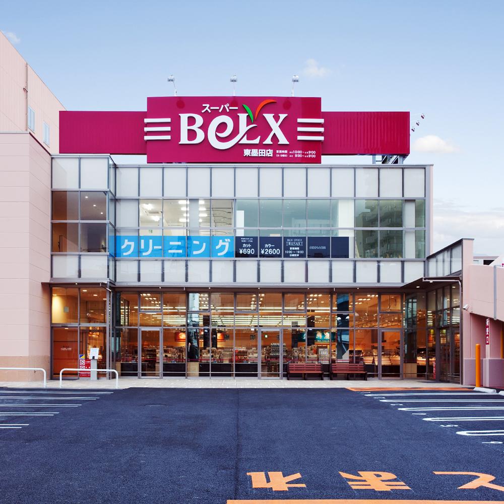 スーパーベルクス 東墨田店